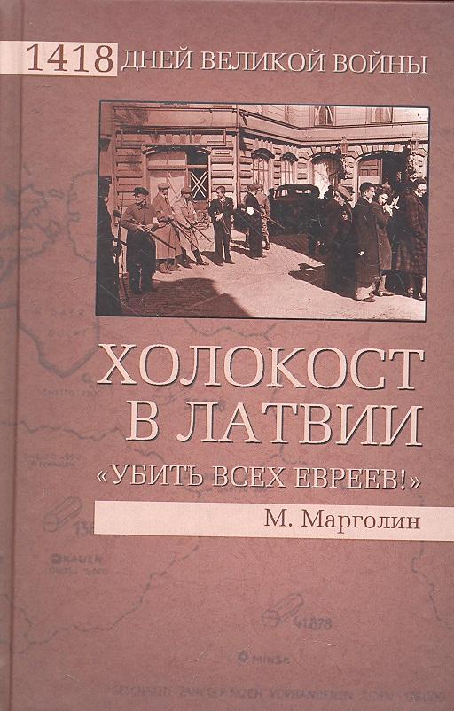 Марголин М. Холокост в Латвии Убить всех евреев