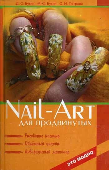 Nail-art для продвинутых Рисование кистью объемный дизайн…