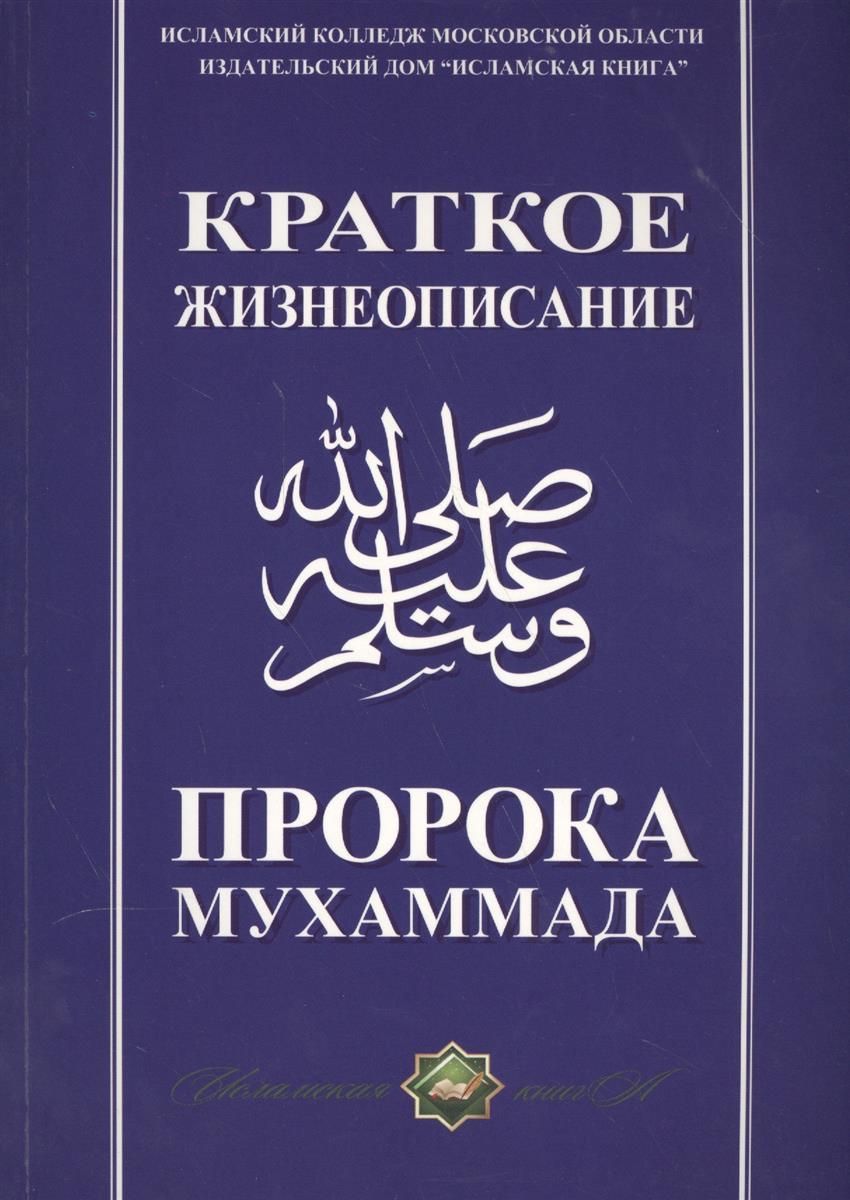Аббясов Р. (ред.) Краткое жизнеописание Пророка Мухаммада