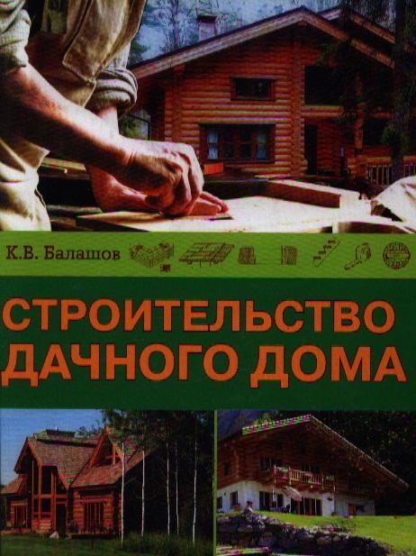 Балашов К. Строительство дачного дома