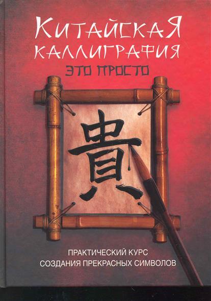 Ребекка Ю. Китайская каллиграфия это просто ребекка блум