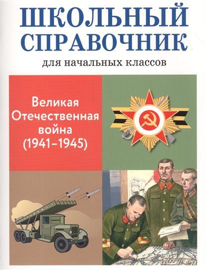 Замотина М. Великая Отечественная война (1941-1945)