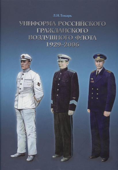 Униформа российского гражданского воздушного флота 1929-2006