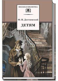 Достоевский Ф. Детям bb1 детям