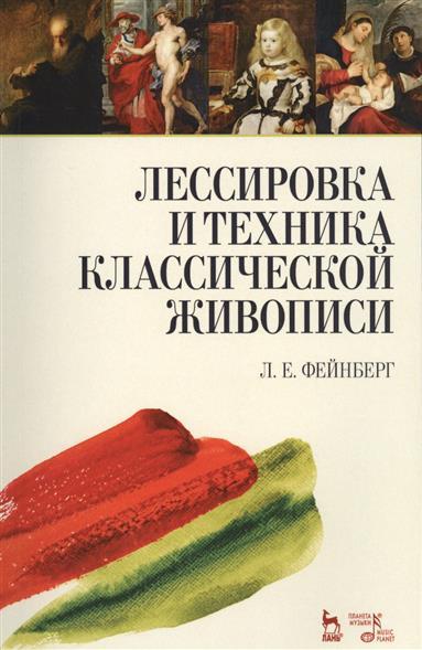 Фейнберг Л. Лессировка и техника классической живописи. Учебное пособие