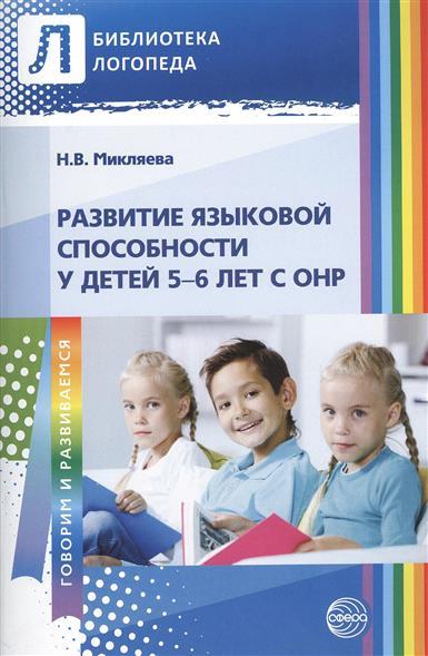 Развитие языковой способности у детей 5-6 лет с ОНР
