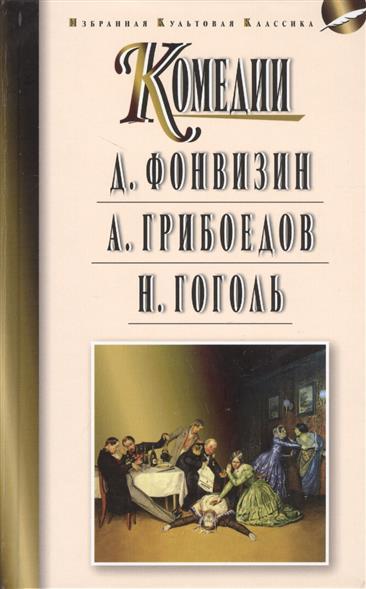 д и фонвизин комедии Фонвизин Д., Грибоедов А., Гоголь Н. Комедии