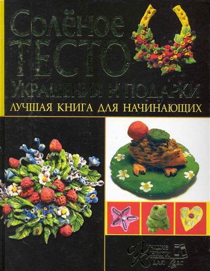 Антипова М., Рубцова Е. Соленое тесто Украшения и подарки гдн соленое сало киев