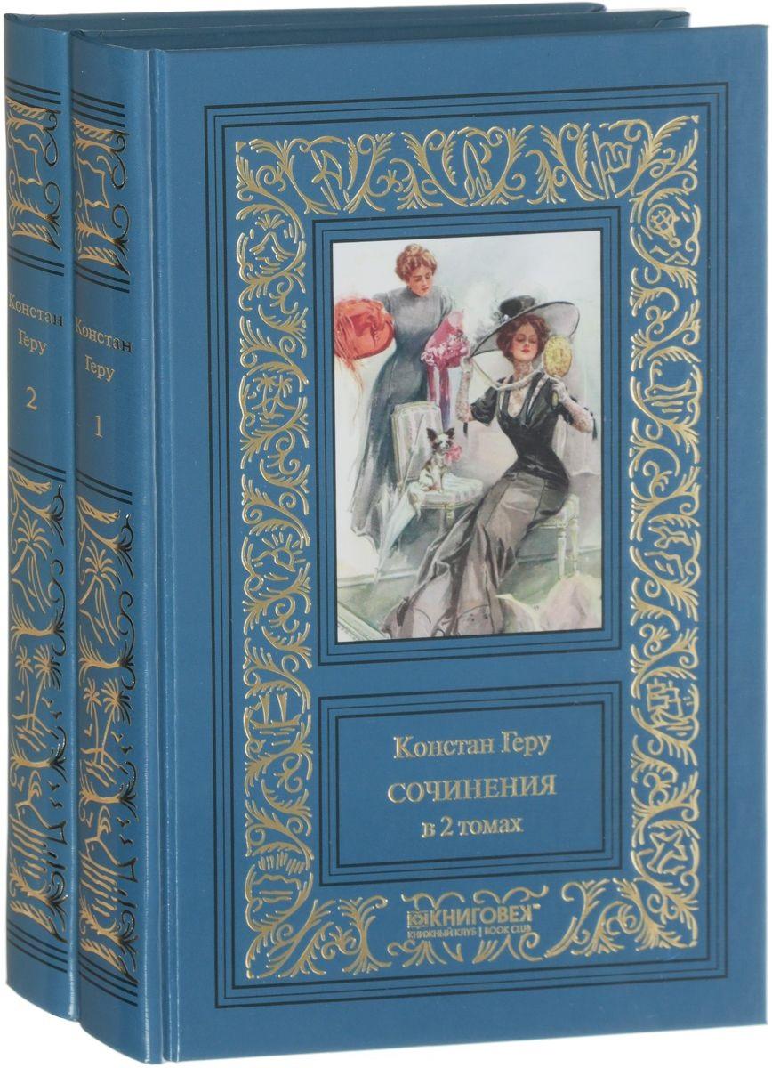 Геру К. Констан Геру. Сочинения в 2 томах (комплект из 2 книг) патология кожи комплект из 2 книг