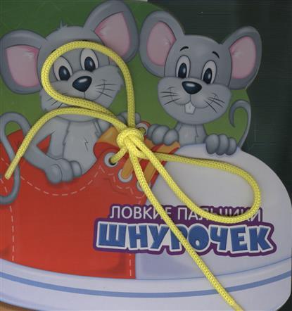 Позина Е. (ред.) Шнурочек. Книжка-тренажер сызранова в е ред me to you мишкина книжка