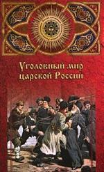 Уголовный мир царской России От Александра III до Февральской революции