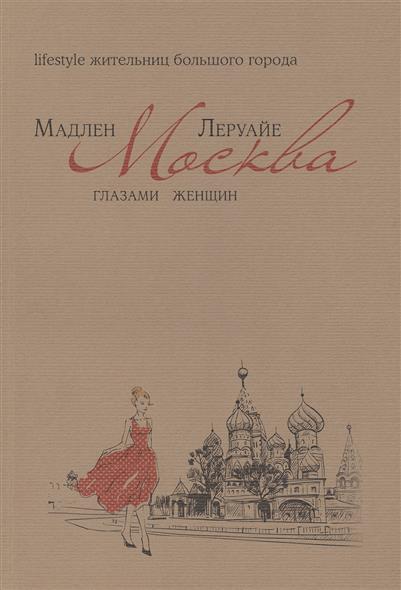 Леруайе М. Москва глазами женщин