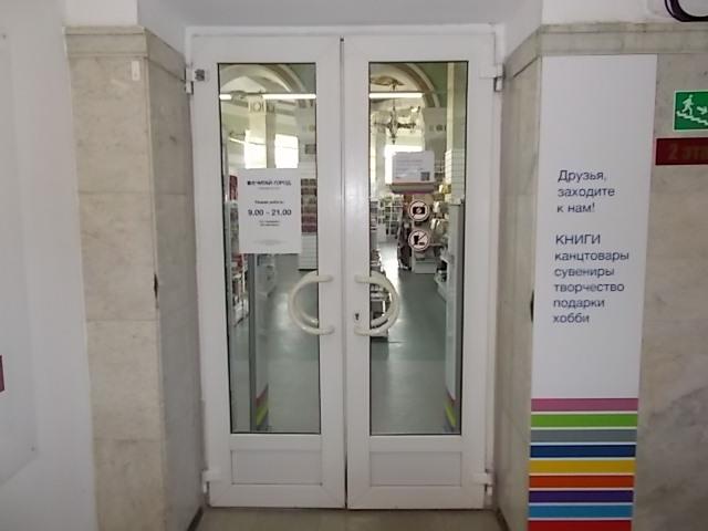 «Читай-город» в Воронеже