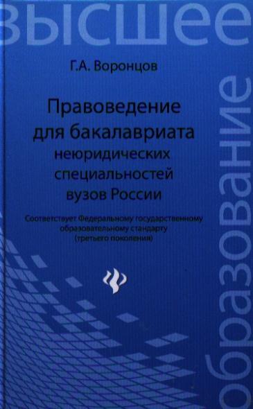 Правоведение для бакалавриата неюридических специальностей вузов России