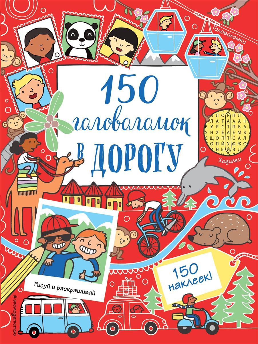 Волченко Ю. (отв. ред.) 150 головоломок в дорогу. 150 наклеек волченко ю отв ред узоры колам