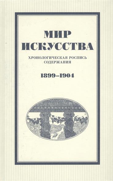 Мир искусства. Хронологическая роспись содержания 1899-1904