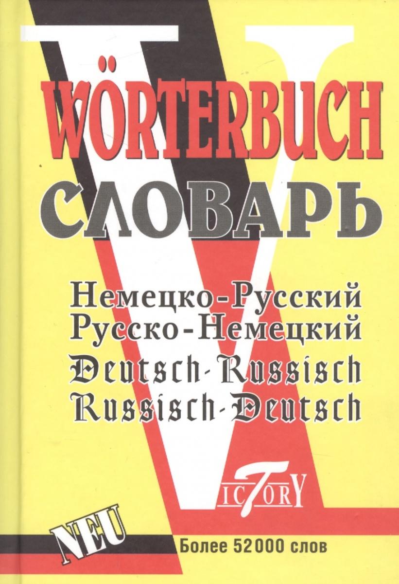 Филлипова М. Немецко-русский и русско-немецкий словарь