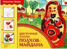 ИЗО Цветочные узоры Полхов-Майдана Раб. тетрадь