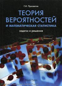 Просветов Г. Теория вероятностей и матем. статистика Задачи и решен. кочетков е смерчинская с соколов в теория вероятностей и матем статистика кочетков