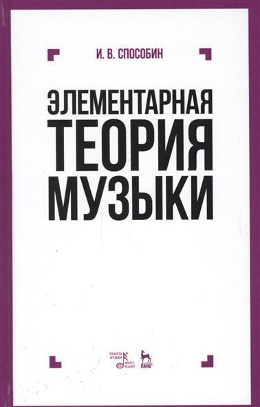 Способин И. Элементарная теория музыки. Учебник альберт кузнецов элементарная электротехника