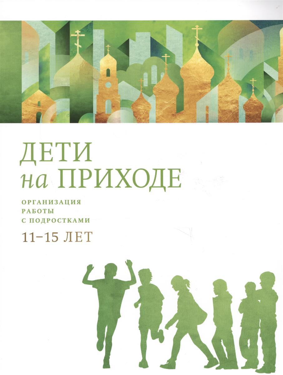 Дети на приходе. Организация работы с подростками 11-15 лет еремин в отчаянная педагогика организация работы с подростками isbn 9785691018060