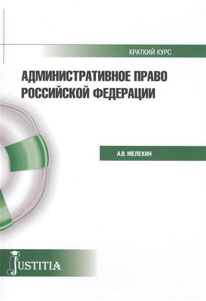 Административное право Российской Федерации. Краткий курс
