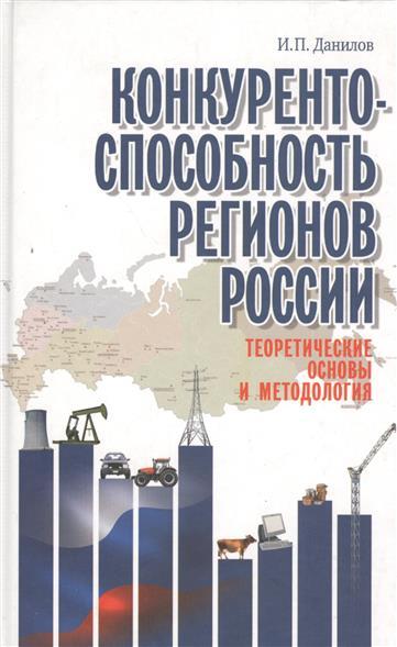 Конкурентоспособность регионов России. Теоретические основы и методология