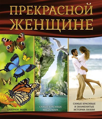 Прекрасной женщине (комплект из 3 книг) о женщине комплект из 7 книг