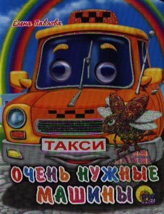 Павлова Е.: Очень нужные машины