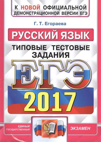 Егораева Г. ЕГЭ 2017. Русский язык. Типовые тестовые задания
