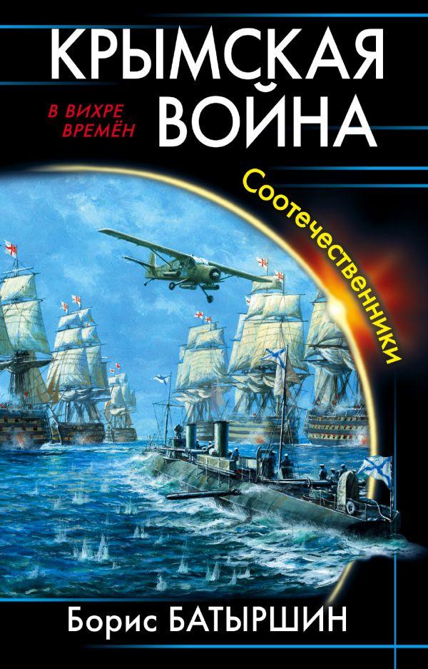 Батыршин Б. Крымская война. Соотечественники соска pigeon b 345 b 346 b347 sml