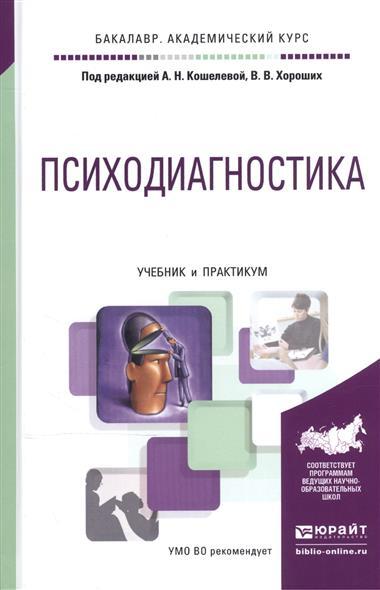 Психодиагностика. Учебник и практикум для академического бакалавриата