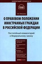 Комм. к ФЗ О правовом положении иностранных граждан в РФ