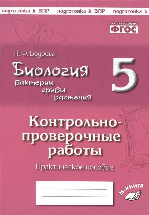 Бодрова Н. Биология. 5 класс. , грибы, растения. Контрольно-проверочные работы к учебнику В.В. Пасечника