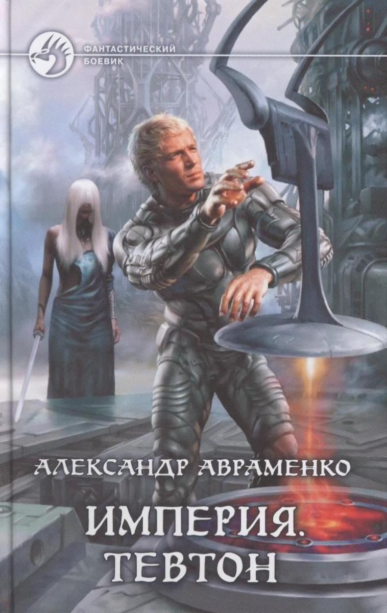 Авраменко А. Империя. Тевтон