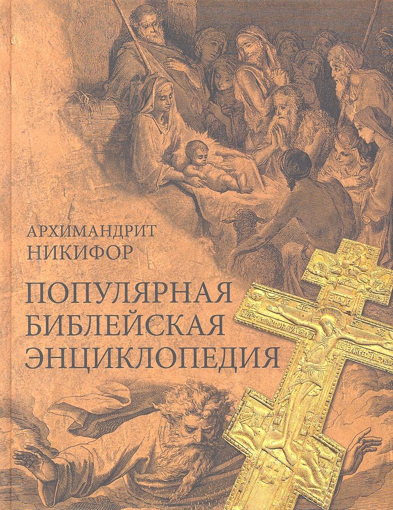 Архимандрит Никифор Популярная библейская энциклопедия do 081 10домовой никифор охотник бол