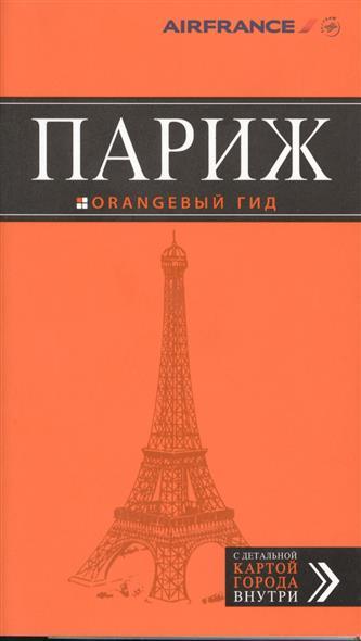 Чередниченко О. Париж (+карта)