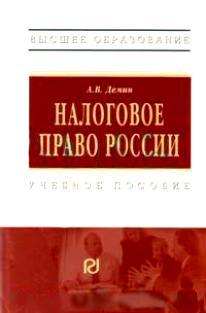 Демин А. Налоговое право России Демин землин а и налоговое право учебник