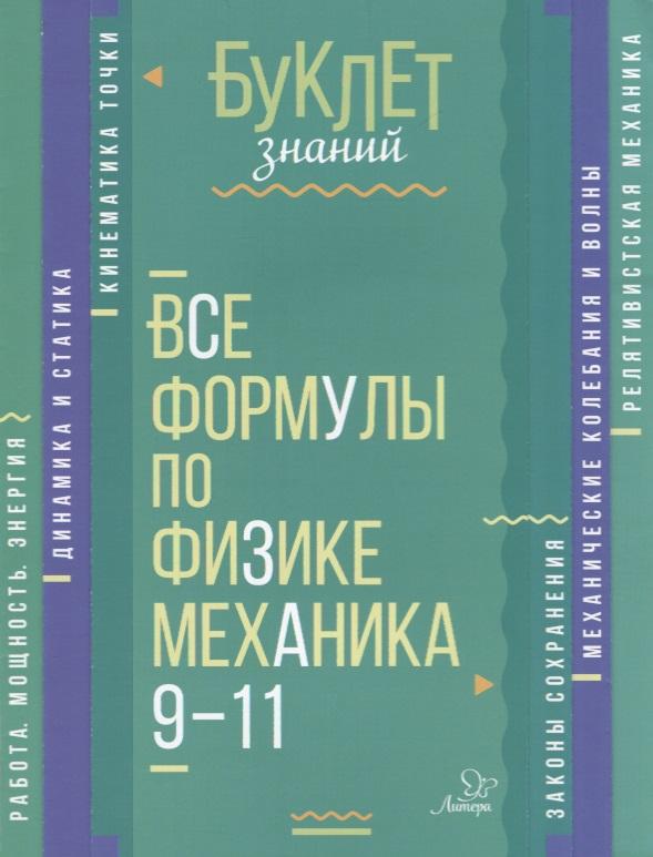 Хребтов В. Все формулы по физике. Механика 9-11 классы л а аксенович сборник задач по физике 9 11 классы