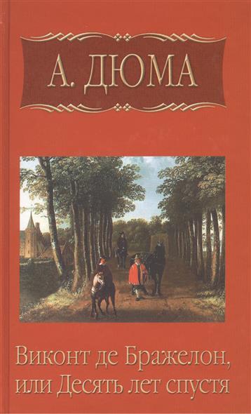 Собрание сочинений: Виконт де Бражелон, или Десять лет спустя. Роман. Часть шестая
