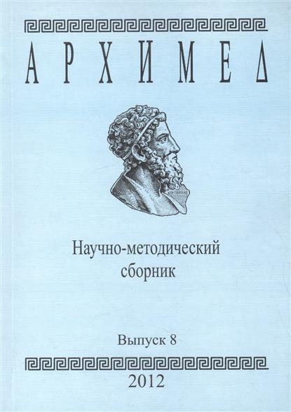 Архимед. Научно-методический сборник. Выпуск 8