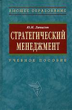 Лапыгин Ю. Стратегический менеджмент