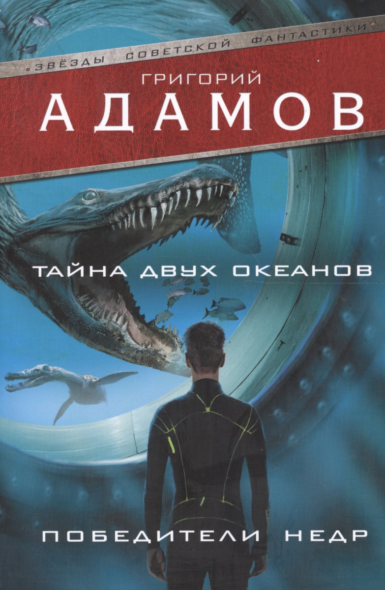 Адамов Г. Тайна двух океанов. Победители недр