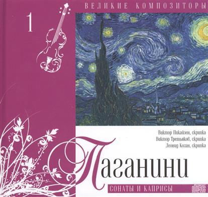 Великие композиторы. Паганини. Сонаты и каприсы (+CD)
