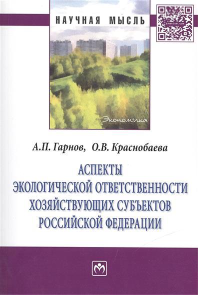 Аспекты экологической ответственности хозяйствующих субъектов Российской Федерации: Монография