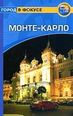 Медбурн П. Путеводитель Монте-Карло ISBN: 9785818313634 монте карло
