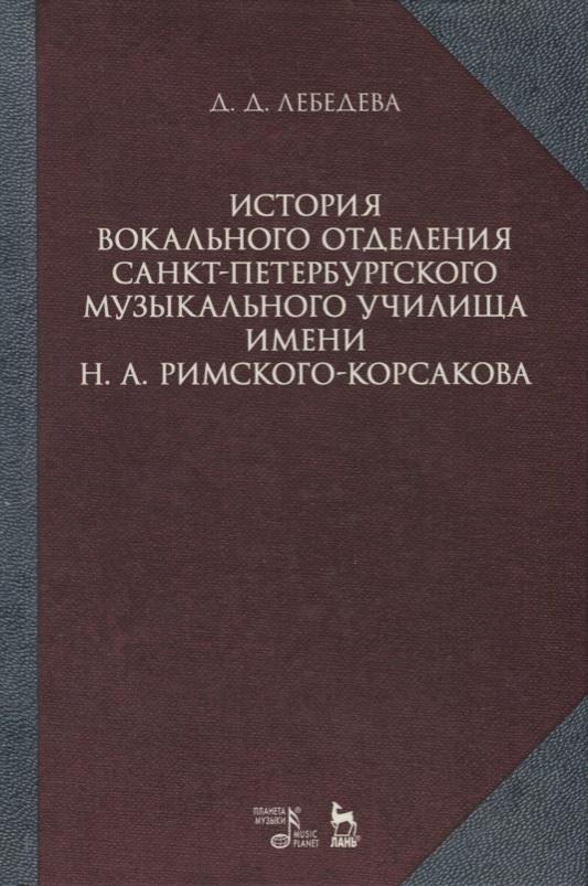 История вокального отделения Санкт-Петербургского музыкального училища имени Н. А. Римского-Корсакова