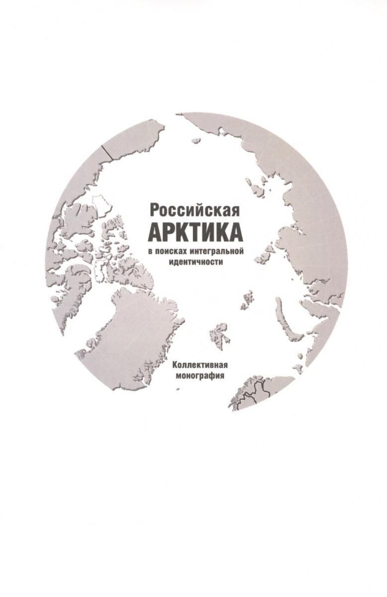 Подвинцев О. (отв. ред.) Российская Арктика в поисках интегральной идентичности. Коллективная монография