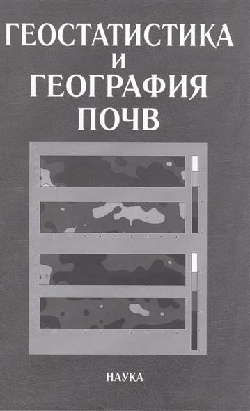 Красильников П.: Геостатистика и география почв