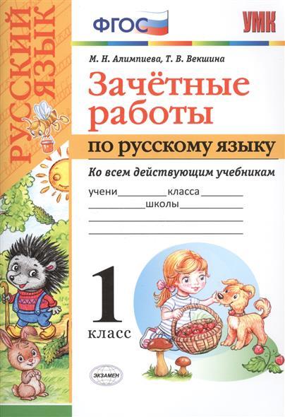 Зачетные работы по русскому языку. 1 класс